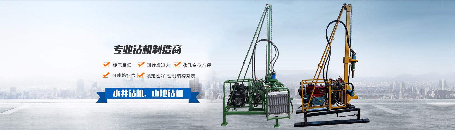 重庆山地钻机