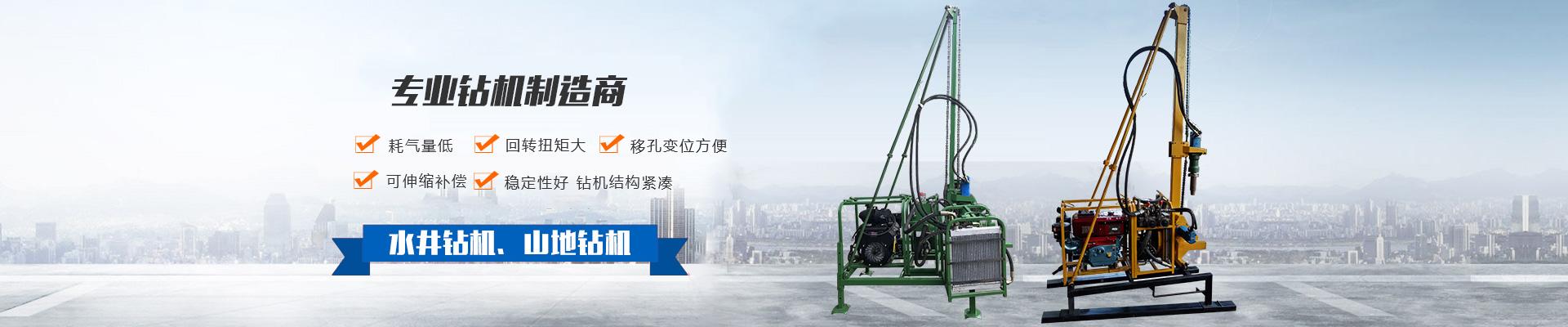 重庆水井钻机厂家