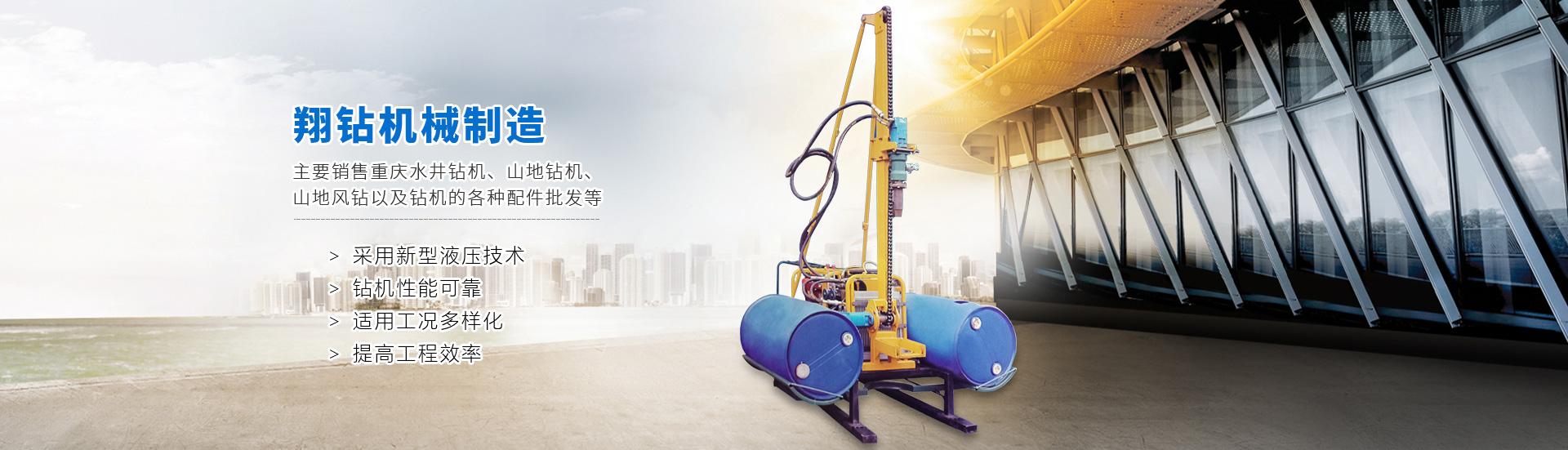 重庆水井钻机