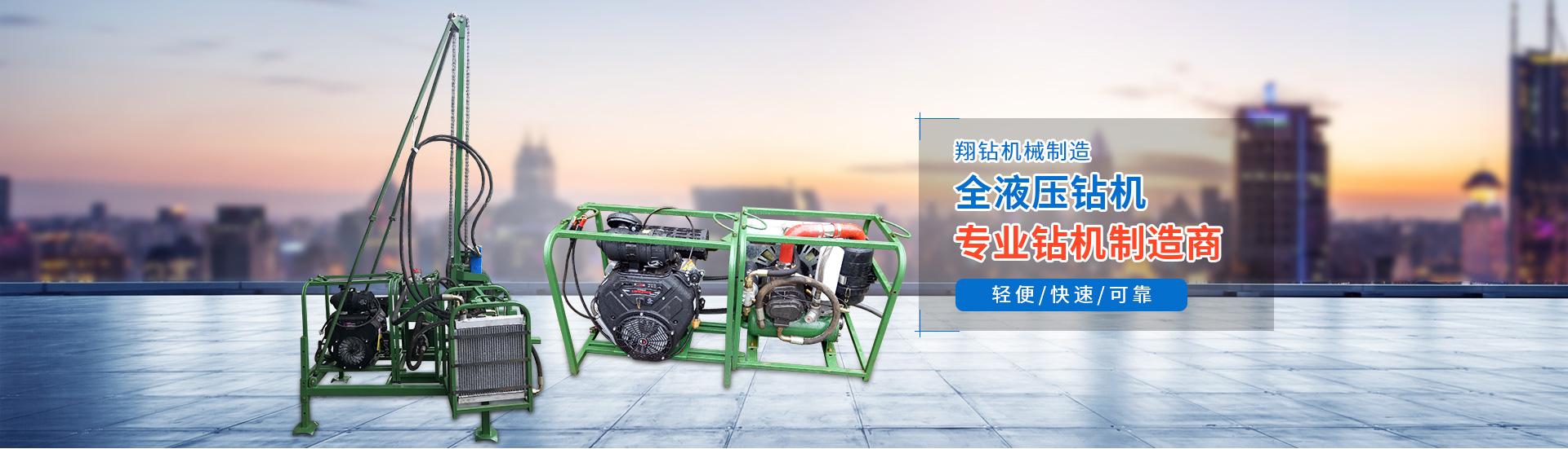 重庆钻机厂家